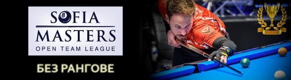 Sofia Masters – Новата Отборна Лига за Професионалисти и Напреднали